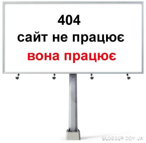 Error 404: вона процюе