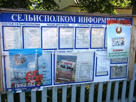 Колхоз и сельсовет в Беларуси, 2010