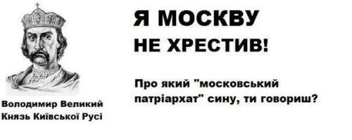 Я Москву не крестил