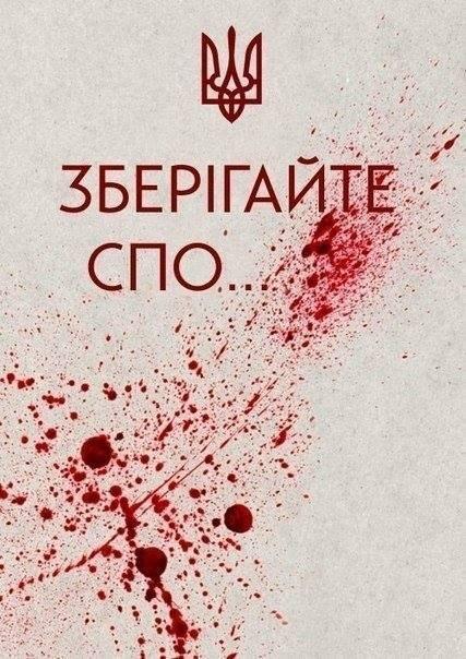 война власть украина