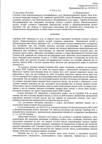 суддя Лила Віталій Миколайович (Новомосковський міськрайонний суд) - неправосудне рішення по скарзі на дії слідчого о невизнанні потерпілим в кримінальному провадженні