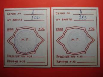 локальная валюта СССР