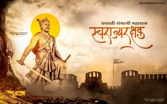 SwarajyaRakshak Chhatrapati Sambhaji Maharaj Samadhi Sthal Tulapur