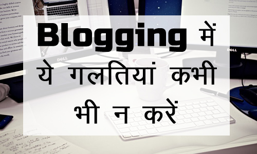 Blogging Mistakes to Avoid for New Bloggers