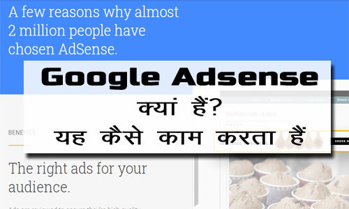 Google Adsense in Hindi