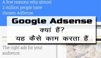 Google Adsense in Hindi