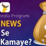 UC News Se Kaise Kamaye?