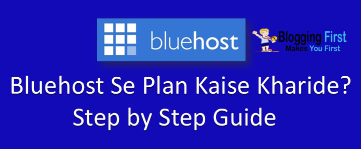 Bluehost India Se Hosting Plan Kaise Kharide ? [Step by Step Full Guide]