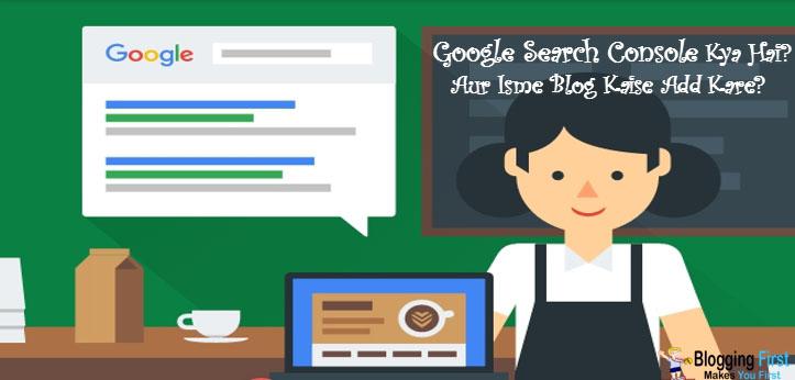 Google Search Console Kya Hai & Blog Kaise Add/Verify Kare [Top Four Methods]