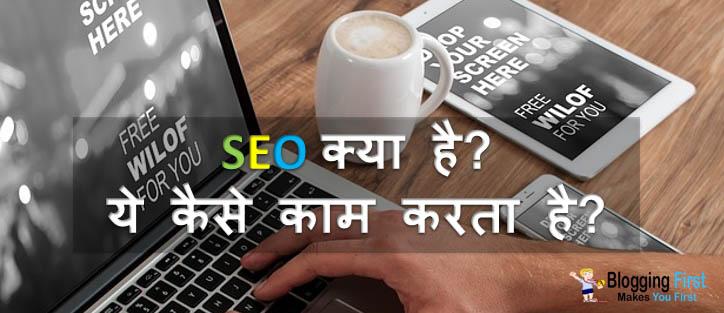 SEO क्या है और हमारे Blog के लिए क्यों है जरूरी ?