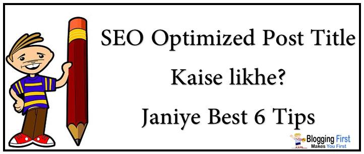 SEO Optimized Post Title Kaise Likhe ? Janiye 6 Best Tips