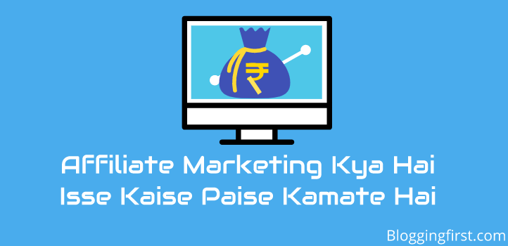 Affiliate Marketing Kya Hai Aur Isse Paise Kaise Earn Karte Hai