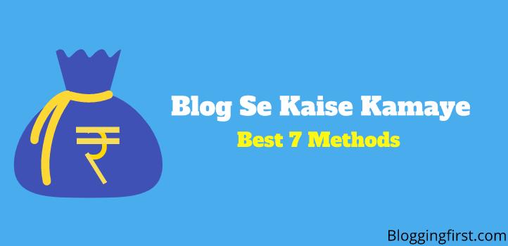 blog se kaise kamaye