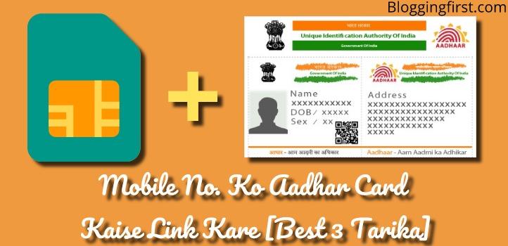 mobile no ko aadhar card kaise link kare