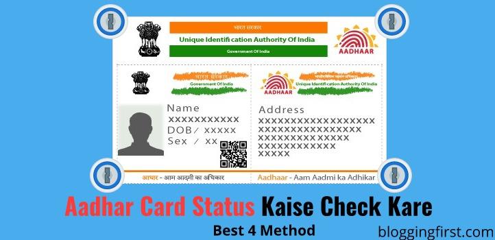 Aadhar Card Update Status Kaise Check Kare ?