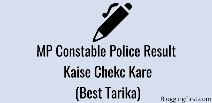 mp police result kaise check kare