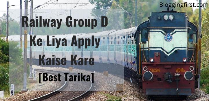 railway group d ke liye apply kaise kare