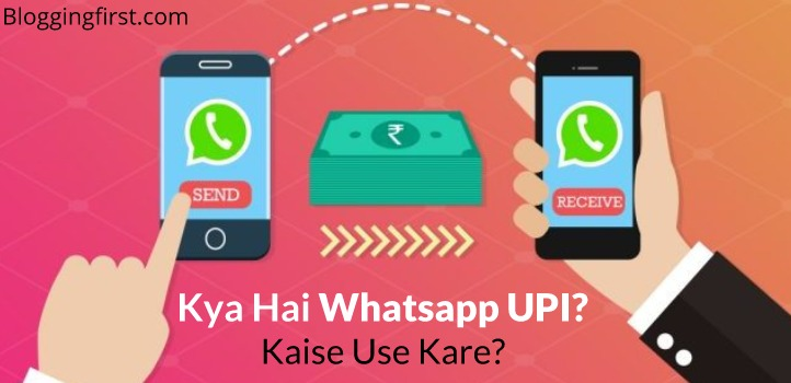 whatsapp upi payment feature kya hai