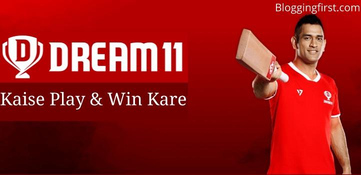 dream11 kya hai