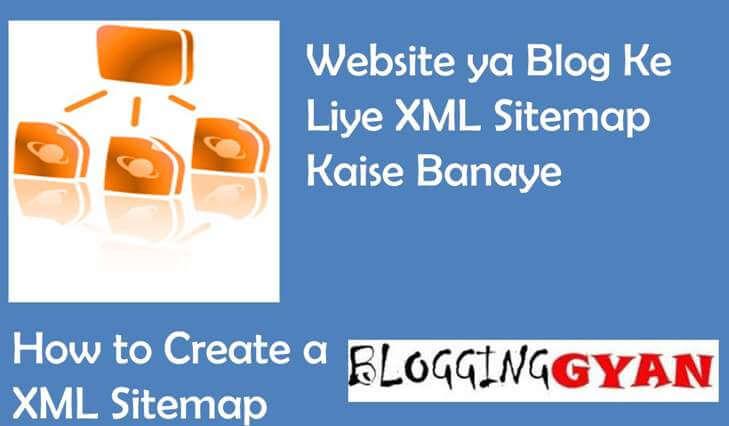 Website ya Blog Ke Liye XML Sitemap Kaise Banaye