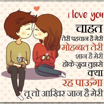 Love Whatsapp DP