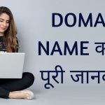 What is domain name in Hindi