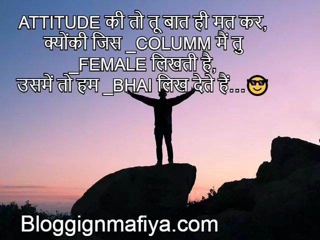 Attitude Shayari in Hindi, Attitude Shayari, Attitude Status In Hindi Images, Attitude status For Boys In Hindi, Attitude status in Hindi, Attitude Quotes in Hindi, Attitude Quotes, attitude status, Best Whatsapp Quotes, best whatsapp status, Funny Status, Good Whatsapp Quotes, Love Status, Quotes On Attitude, Sad Whatsapp Quotes, Status Whatsapp, Whats app Status, Whatsapp Quotes, Whatsapp Quotes dp, Whatsapp Quotes Images, Whatsapp Quotes in Hindi, Whatsapp Quotes on Love