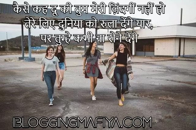 friendship quotes in hindi, emotional friendship quotes in hindi, true friendship quotes in hindi, friendship quotes in hindi with images, heart touching friendship quotes in hindi, friendship quotes in hindi shayari, broken friendship quotes in hindi, funny friendship quotes in hindi, friendship quotes in hindi for whatsapp, sad friendship quotes in hindi with images, best friendship quotes in hindi with images, good friendship quotes in hindi, sad friendship quotes in hindi, new friendship quotes in hindi, love friendship quotes in hindi, funny friendship quotes in hindi with images, images of love and friendship quotes in hindi, happy friendship quotes in hindi, friendship quotes in hindi language, friendship quotes in hindi the best, girl friendship quotes in hindi, friendship quotes in hindi funny, krishna sudama friendship quotes in hindi, best friendship quotes in hindi, lovely friendship quotes in hindi, cute friendship quotes in hindi, friendship quotes in hindi with english translation, short friendship quotes in hindi, love and friendship quotes in hindi, friendship quotes in hindi for facebook, sweet friendship quotes in hindi, friendship quotes in hindi sms, best friendship quotes in hindi and english, sad broken friendship quotes in hindi, latest friendship quotes in hindi, fake friendship quotes in hindi, beautiful friendship quotes in hindi, hindi friendship quotes in hindi language, romantic friendship quotes in hindi, best friend friendship quotes in hindi, one line friendship quotes in hindi, hindu muslim friendship quotes in hindi, images of friendship quotes in hindi, true friendship quotes in hindi with images, one sided friendship quotes in hindi, friendship quotes in hindi in english font, best funny friendship quotes in hindi, great friendship quotes in hindi, rose pictures with friendship quotes in hindi, friendship quotes in hindi images