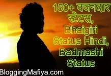 वजनदार स्टेटस, Bhaigiri Status Hindi, Badmashi Status, Royal Hindi Status, Tapori Status in Hindi,dadagiri, royal attitude status in english, dadagir, bhaigiri, desi status in hindi, royal status, badmashi status, royal attitude status, bhaigiri 2, killer status, gundagardi, killer attitude status, rowdy status, royal status in hindi, attitude emoji, dhasu status, fb attitude, मराठी स्टेटस फेसबुक, mst status in hindi, dadagiri status, www hindi status, status for boys in hindi, best shayari for facebook status, friendship status in hindi font, मराठी attitude स्टेटस, holi videos for whatsapp, whatsapp status new hindi, love status in hindi for facebook, attitude shayri in hindi font, attitude status for boyfriend in hindi, cool status for hike, maratha status for whatsapp, fb status in hindi attitude new, new status in hindi, मराठी स्टेटस दादागिरी, stets in hindi, hindi mai status, attitude quotes for girls in hindi, bhaigiri status hindi, attitude shayari facebook, bindass status, attitude status in hindi english font, facebook status in hindi shayari, all hindi status, status attitude wale, royal hindi status, whatsapp status in hindi font, new best status in hindi, best fb shayari, badmashi status for fb
