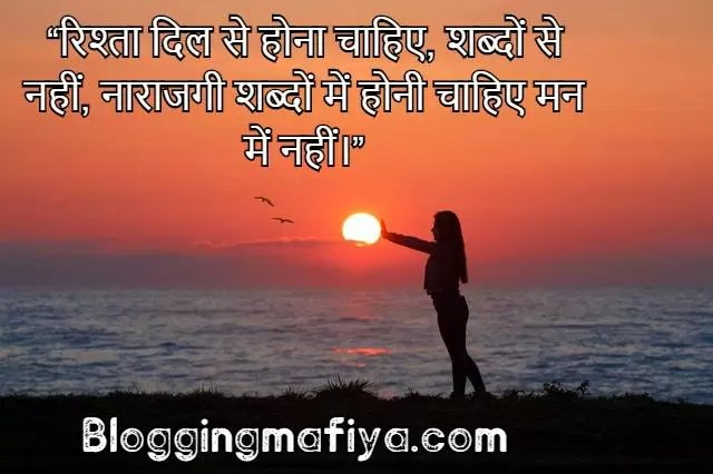 relationship quotes in hindi, quotes on relationship in hindi, long distance relationship quotes in hindi, relationship quotes in hindi with images, love relationship quotes in hindi, relationship quotes in hindi, saas bahu relationship quotes in hindi, long distance relationship quotes in hindi, relationship quotes in hindi with images, husband wife relationship quotes in hindi, love relationship quotes in hindi, brother and sister relationship quotes in hindi, true relationship quotes in hindi, best relationship quotes in hindi, sad relationship quotes in hindi, teacher student relationship quotes in hindi, good relationship quotes in hindi, mother daughter relationship quotes in hindi, husband and wife relationship quotes in hindi, strong relationship quotes in hindi, true relationship quotes in hindi', broken relationship quotes in hindi, family relationship quotes in hindi, distance relationship quotes in hindi, father son relationship quotes in hindi, mother and daughter relationship quotes in hindi, real relationship quotes in hindi, good morning relationship quotes in hindi, fake relationship quotes in hindi, emotional relationship quotes in hindi, new relationship quotes in hindi, real life relationship quotes in hindi, happy relationship quotes in hindi, one sided relationship quotes in hindi, romantic relationship quotes in hindi, wife and husband relationship quotes in hindi, brother sister relationship quotes in hindi, father daughter relationship quotes in hindi, mother and son relationship quotes in hindi, ignorance relationship quotes in hindi, third person in relationship quotes in hindi, respect relationship quotes in hindi, brother and sister love relationship quotes in hindi, teacher student love relationship quotes in hindi, timepass relationship quotes in hindi, cute relationship quotes in hindi, ignorance in relationship quotes in hindi, bad relationship quotes in hindi, true love relationship quotes in hindi, nice relationship quotes in hindi