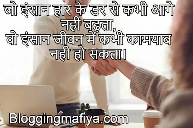 Best Quotes on Life in Hindi | Inspirational Quotes in Hindi 8