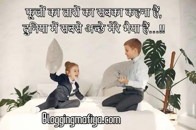 sister quotes in hindi, brother and sister quotes in hindi, sister quotes in hindi language, brother sister quotes in hindi, best sister quotes in hindi, relationship between brother and sister quotes in hindi, happy birthday sister quotes in hindi, cute sister quotes in hindi, funny sister quotes in hindi, missing sister quotes in hindi, little sister quotes in hindi, sister quotes in hindi with images, elder sister quotes in hindi, birthday wishes for sister quotes in hindi, birthday wishes for brother from sister quotes in hindi, sorry sister quotes in hindi, my sister quotes in hindi, happy birthday big sister quotes in hindi, brother and sister quotes in hindi language