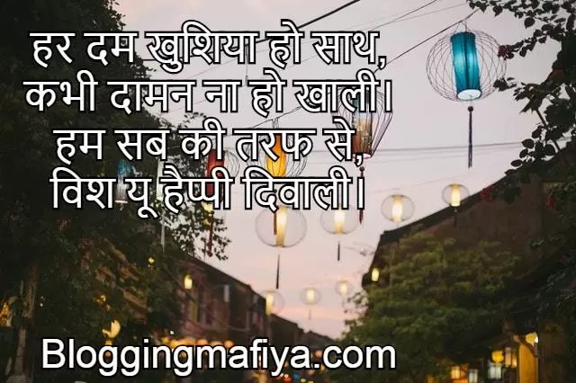 Diwali Wishes in Hindi|Diwali Quotes|Diwali Wishes Images 4