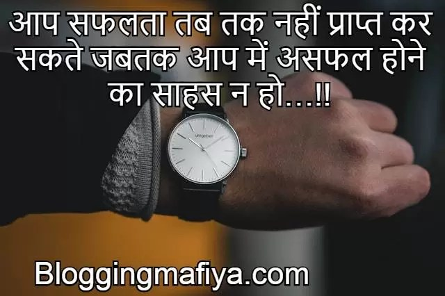 Best Quotes on Life in Hindi | Inspirational Quotes in Hindi 7