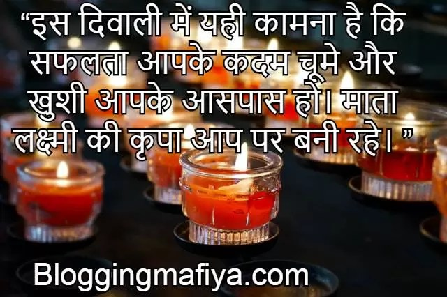 Diwali Wishes in Hindi|Diwali Quotes|Diwali Wishes Images 5