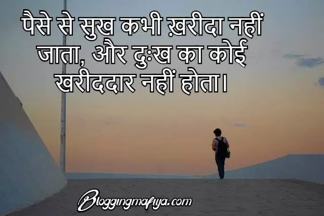 truth of life quotes in hindi, bitter truth of life quotes in hindi, truth of life quotes in hindi font, universal truth of life quotes in hindi, truth of life quotes in hindi english