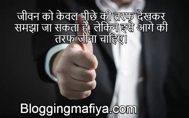 Best Quotes on Life in Hindi | Inspirational Quotes in Hindi 10