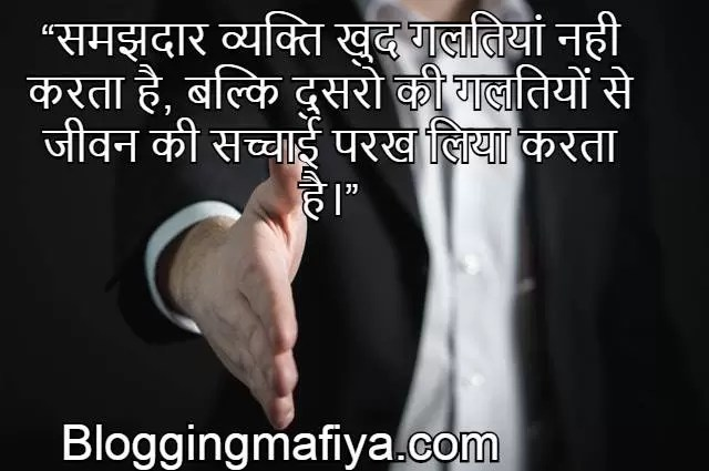 Best Quotes on Life in Hindi | Inspirational Quotes in Hindi 9