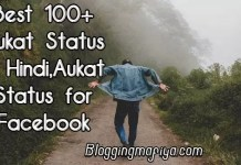 aukat status, aukat status in hindi, aukat status for facebook, aukat status for whatsapp in hindi, aukat status in english, aukat status in marathi, meri aukat status, aukat status hindi, aukat status in hindi for boy, akad aukat status, ladki ki aukat status, aukat status in english for girl, aukat status in punjabi, attitude aukat status, aukat status for gf in hindi, aukat status in hindi for girl, aukat status image