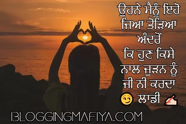 heart touching status in Punjabi, heart touching status in punjabi language, heart touching status for whatsapp in Punjabi, sad heart touching status in hindi, love heart touching status in hindi, heart touching punjabi songs list, heart touching punjabi lines, heart touching punjabi songs, heart touching punjabi shayari, a very sad heart touching punjabi song, heart touching punjabi sad song, heart touching punjabi shayari song, heart touching punjabi status, heart touching punjabi shayari download, heart touching punjabi quotes