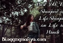 shayari on life, best shayari on life, shayari on life in hindi, hindi shayari on life, zindagi shayari, gulzar shayari on life, shayari on life in english, sad shayari on life, punjabi sad shayari on life, gulzar shayari on life in hindi, javed akhtar shayari on life, beautiful shayari on life, hindi sad shayari on life, emotional shayari on life, best hindi shayari on life, very sad shayari on life, shayari on life hindi, 2 line shayari on life