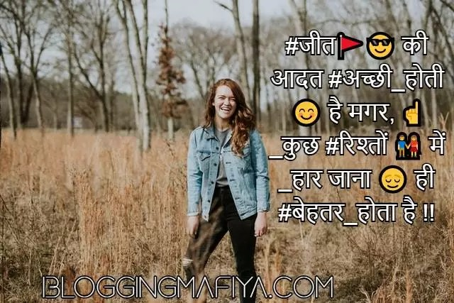 fb status in hindi, status for fb, best bio for fb, fb status in English, caption in hindi, quotes on attitude, attitude status in hindi, best whatsapp status, rangbaaz phir se, whatsapp dp attitude, status for whatsapp, status in hindi, attitude status for girls, attitude quotes for boys, whatsapp status attitude, sad status in hindi, whatsapp status in hindi, attitude caption for instagram, status for fb, fb status in hindi, best status for whatsapp, best attitude status, best hindi quotes, caption in hindi