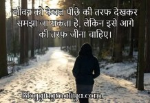 life quotes in hindi, quotes on life in hindi, sad quotes on life, happy life status in hindi, true life status in hindi, life status in hindi, sad life status in hindi, happy life status in hindi, life status in hindi words, missing school life status in hindi, i hate my life status in hindi, true life status in hindi, life status in hindi 2 line, whatsapp life status in hindi, enjoy life status in hindi, sad life status in hindi for whatsapp, love life status in hindi, best life status in hindi, life status in hindi font