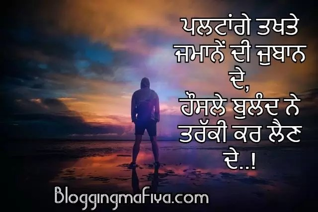 motivational quotes in Punjabi, motivational quotes in punjabi language, motivational quotes in punjabi for students, gurbani motivational quotes in Punjabi, best motivational quotes in Punjabi, motivational quotes in punjabi, motivational quotes in punjabi language, motivational quotes in punjabi for students, motivational quotes for students in punjabi, punjabi motivational quotes in hindi, self respect motivational quotes in punjabi, punjabi motivational quotes in english, gurbani motivational quotes in punjabi, best motivational quotes in Punjabi