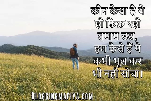 two line shayari in hindi on life, best two line shayari ever, awesome two line shayari in hindi, 2 line shayari in hindi, two line shayari collections hindi, best two line shayari ever in english, two line attitude shayari in hindi, two line shayari in hindi font