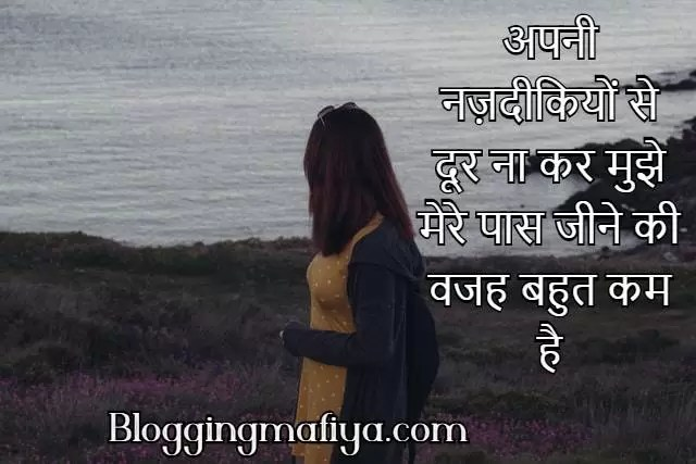 very heart touching sad quotes in hindi, sad love quotes in hindi for girlfriend, sad love quotes in hindi for boyfriend, heart touching sad love quotes in hindi with images, heart touching love quotes in hindi,  sad relationship quotes in hindi, love quotes in hindi for him