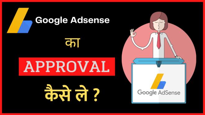 Google Adsense का approval कैसे ले - Google Adsense Approval Tips in hindi