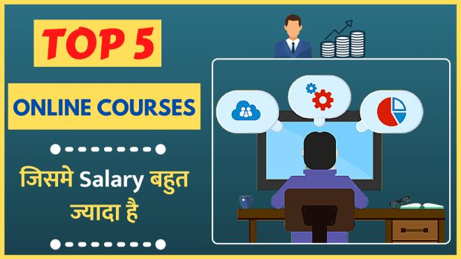 Top 5 Online Courses जिसमे Salary बहुत ज्यादा है - 5 Online Course जो कोई भी कर सकता है