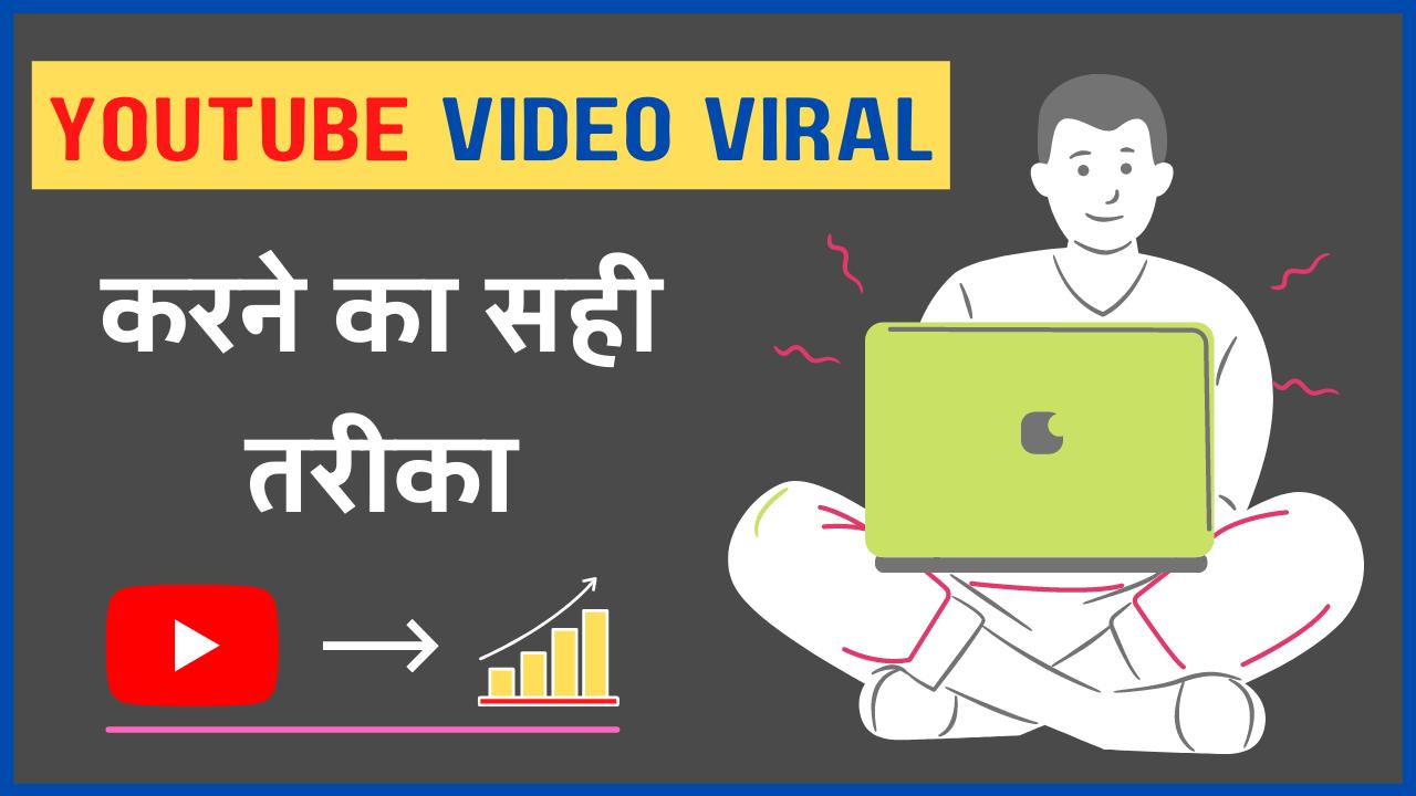 Youtube Video Viral करने का सही तरीका (2)