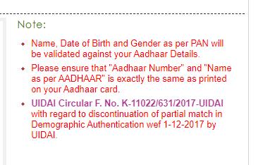 आधार कार्ड को पैन कार्ड से कैसे लिंक करे (2)
